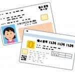 マイナンバーカードと住基カード(電子証明書)