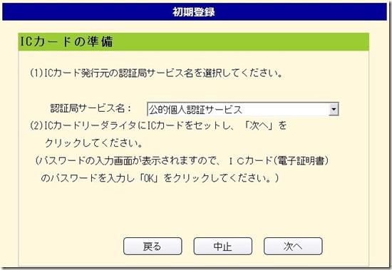 e-Tax ICカードリーダライタ確認