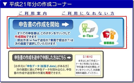 e-Tax 確定申告書作成コーナー