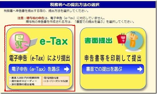 e-Tax 提出方法選択