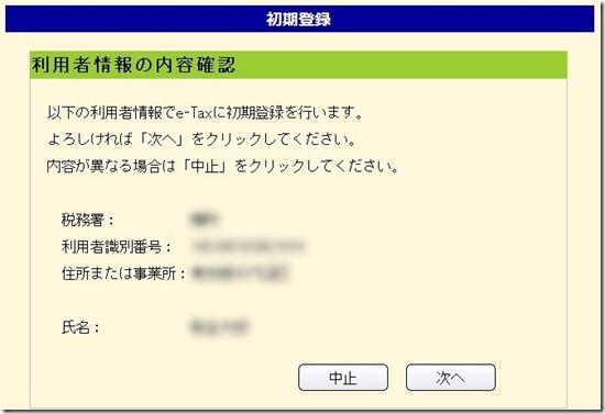 e-Tax 利用者情報の内容確認
