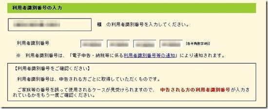 利用者識別番号入力