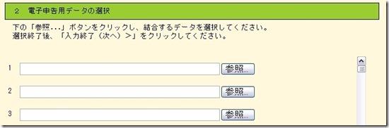 決算書データ選択