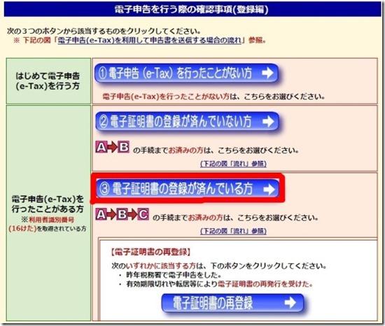 電子証明書登録済選択