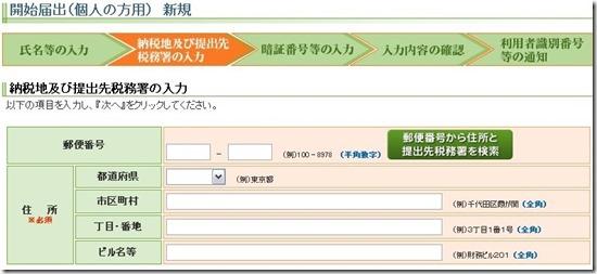 e-Tax 住所登録
