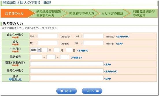 e-Tax 氏名登録
