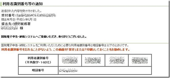 e-Tax 利用者識別番号通知